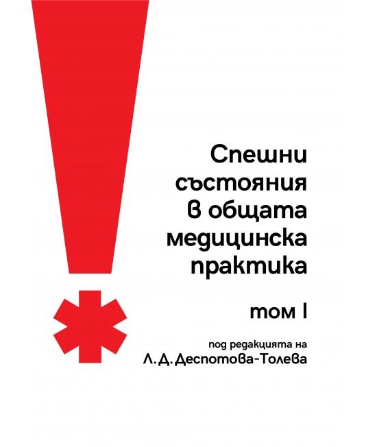 Спешни състояния в общата медицинска практика - Том 1