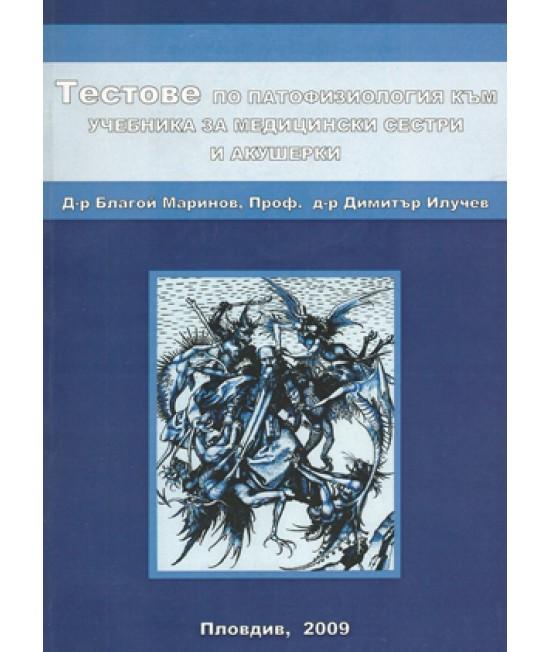 Тестове по патофизиология към учебника за медицински сестри и акушерки