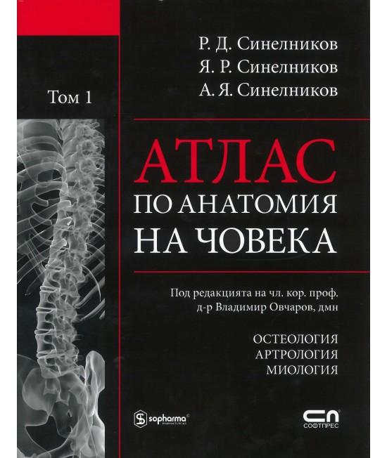 Атлас по анатомия на човека - том 1