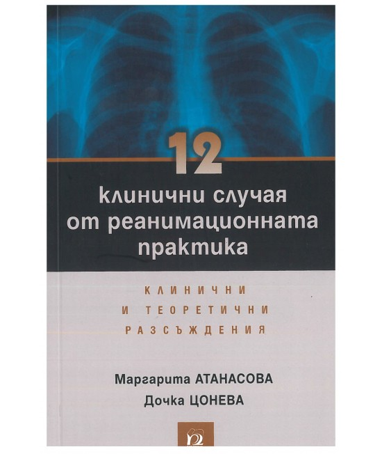12 Клинични случая от реанимационната практика