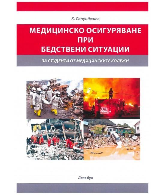 Медицинско осигуряване при бедствени ситуации /МОБС/