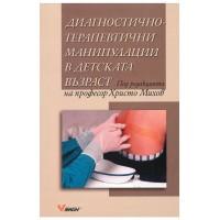 Диагностично-терапевтични манипулации в детска възраст