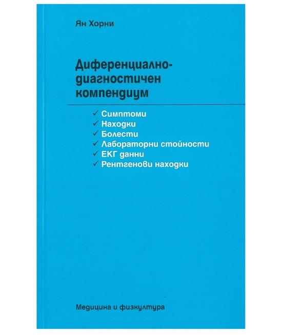 Диференциално-диагностичен компендиум