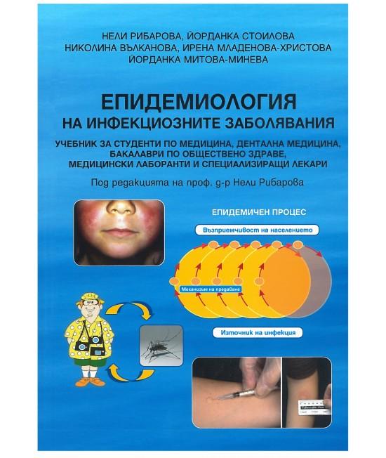 Епидемиология на инфекциозните заболявания