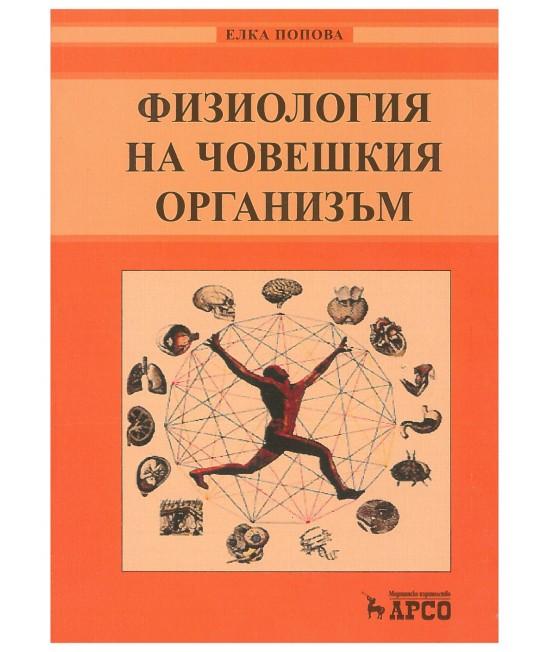 Физиология на човешкия организъм