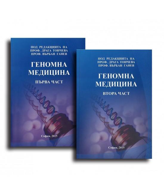 Геномна медицина