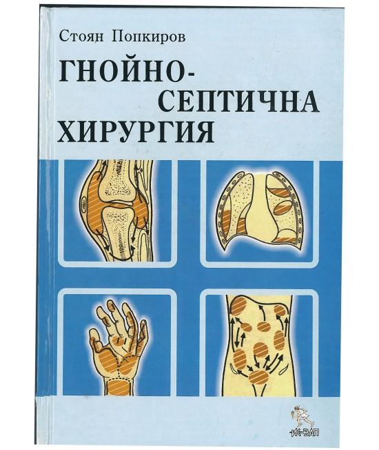 Гнойно-септична хирургия