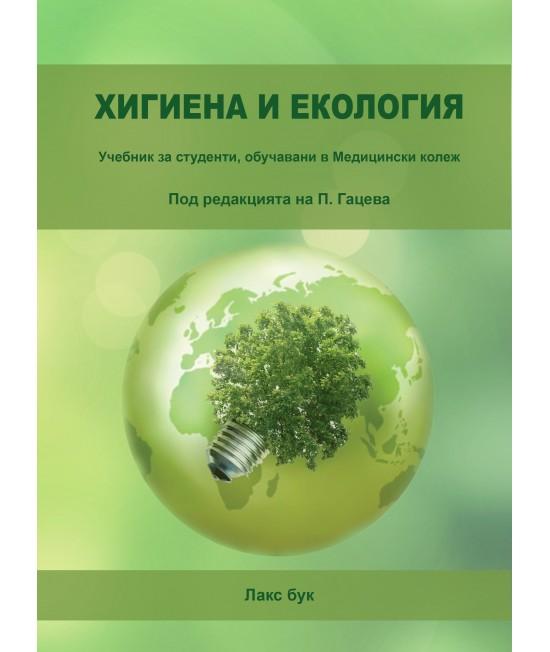 Хигиена и екология