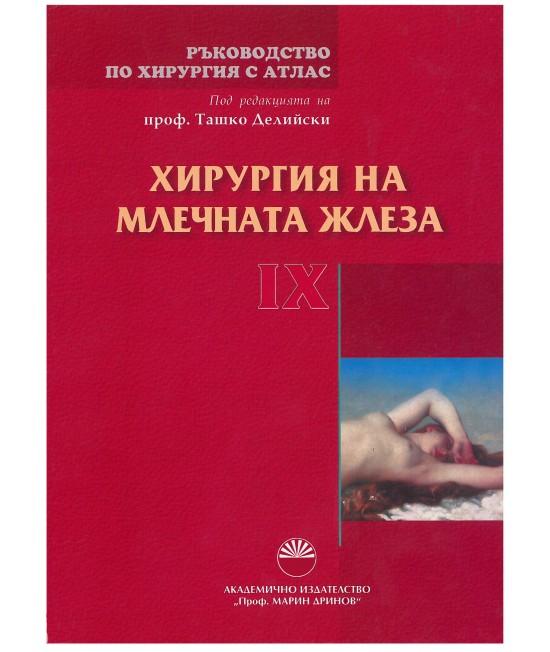 Ръководство по хирургия с атлас Том IX - ХИРУРГИЯ НА МЛЕЧНАТА ЖЛЕЗА