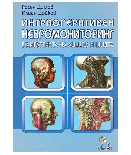 Интраоперативен невромониторинг в хирургията на лицето и шията