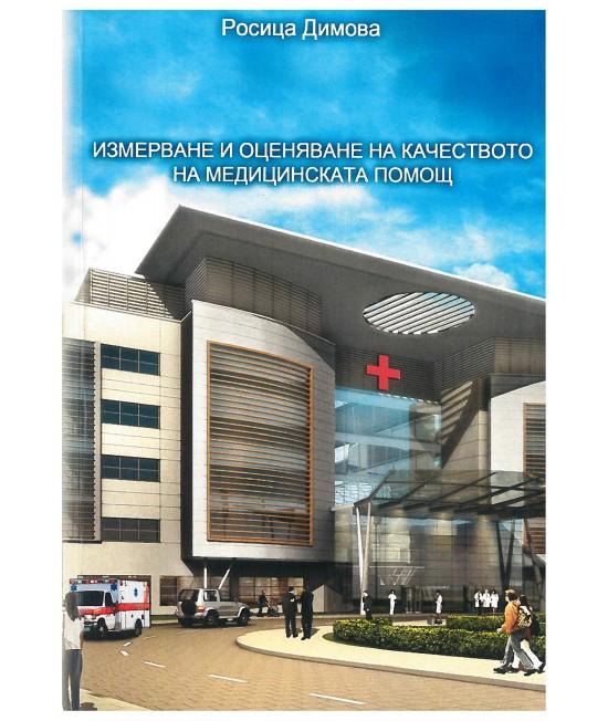 Измерване и оценяване на качествето на медицинската помощ