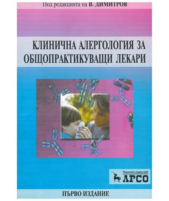 Клинична алергология за общопрактикуващи лекари