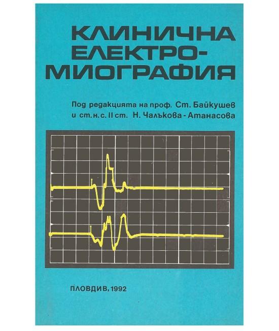 Клинична електромиография