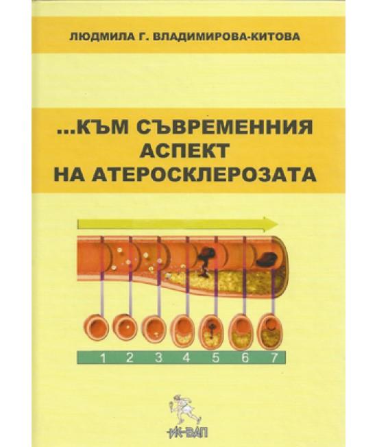 ...към съвременния аспект на атеросклерозата