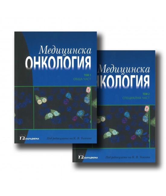Медицинска онкология - Том 1 и Том 2