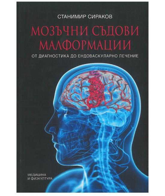 Мозъчни съдови малформации.От диагностика до ендоваскуларно лечение.