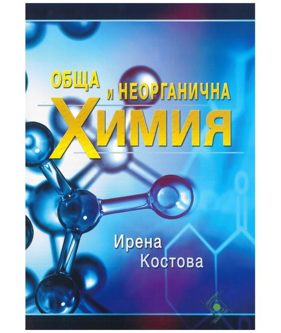 Обща и неорганична химия