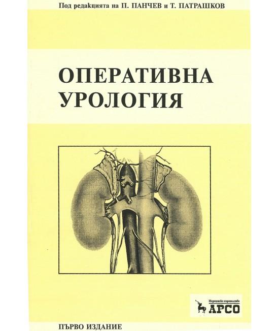 Оперативна урология