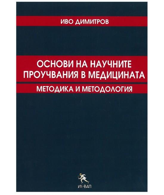 Основи на научните проучвания в медицината - методика и методология