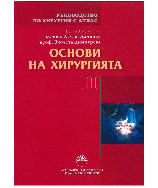 Ръководство по хирургия с атлас Том II - ОСНОВИ НА ХИРУРГИЯТА