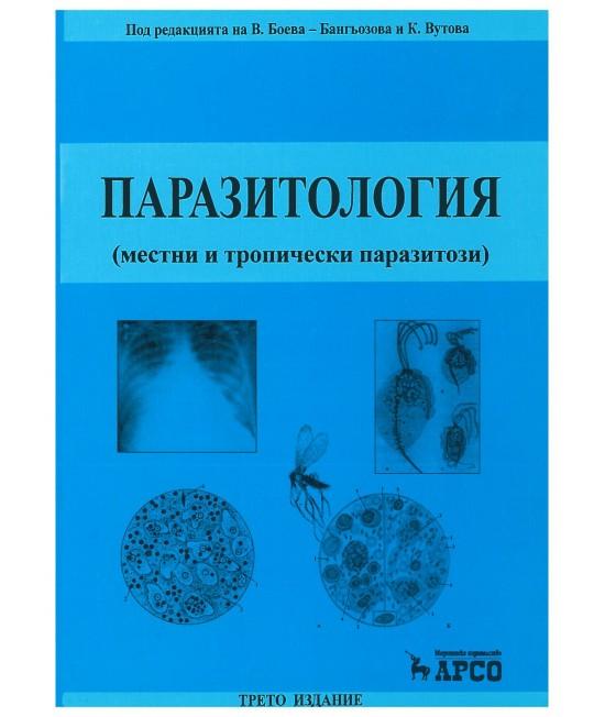 Паразитология (местни и тропически паразитози)