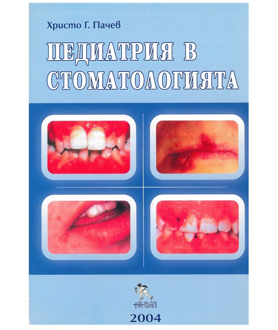 Педиатрия в стоматологията
