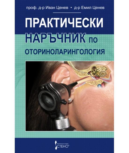 Практически наръчник по оториноларингология
