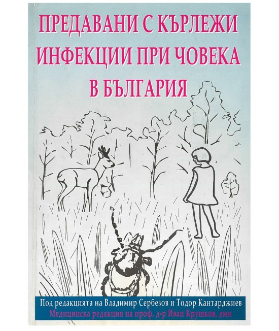 Предавани с кърлежи инфекции при човека в България