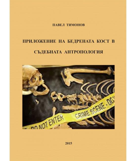 Приложение на бедрената кост в съдебната антропология