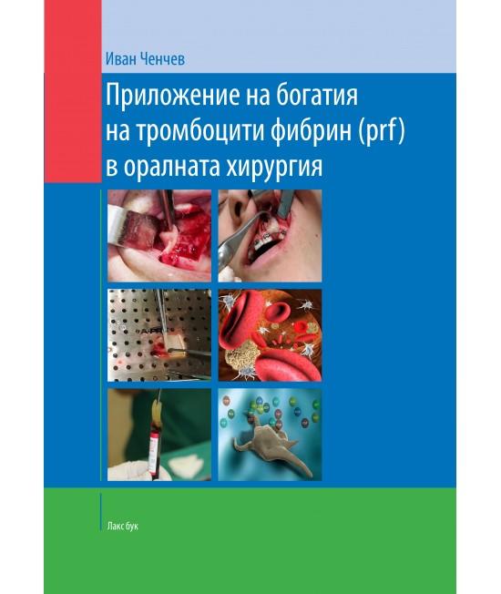 Приложение на богатия на тромбоцити фибрин (prf) в оралната хирургия