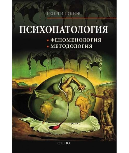 Психопатология - феноменология, методология.