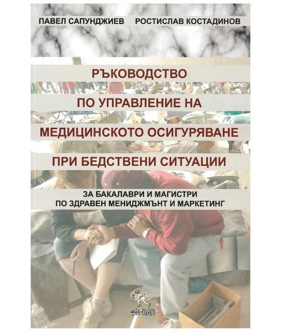 Ръководство по управление на медицинското осигуряване при бедствени ситуации