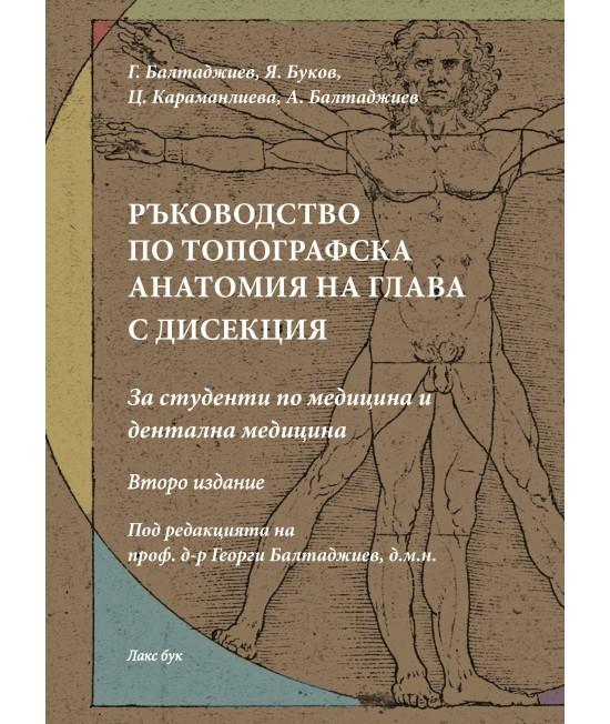 Ръководство по топографска анатомия на глава с дисекция