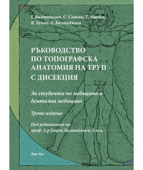 Ръководство по топографска анатомия на труп с дисекция