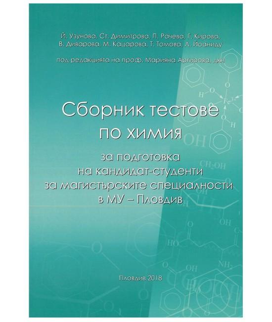 Сборник тестове по химия
