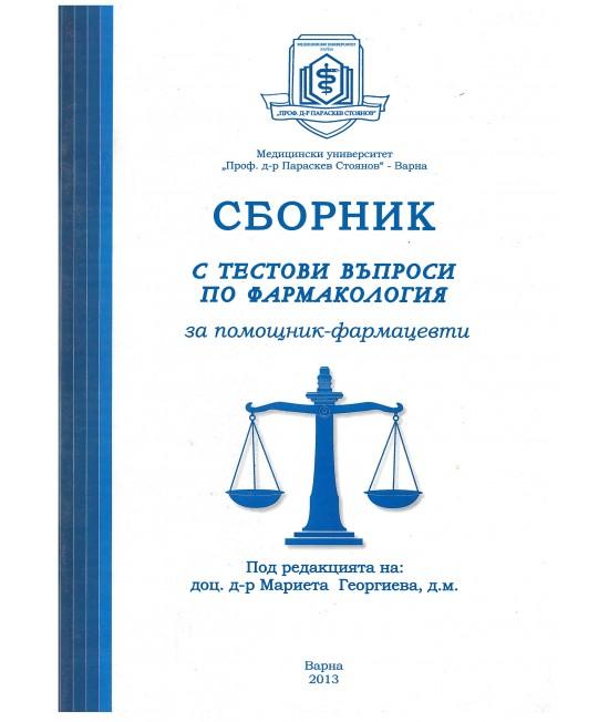 Сборник с тестови въпроси по фармакология за помощник-фармацевти
