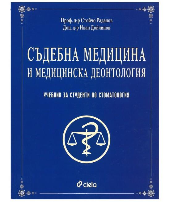 Съдебна медицина и медицинска деонтология
