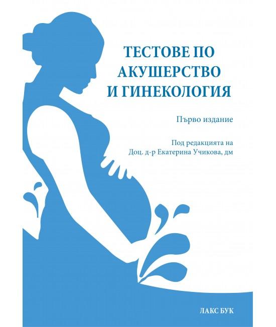 Тестове по акушерство и гинекология