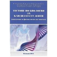 Тестове по биология за кандидат-студенти (анатомия и физиология на човека)