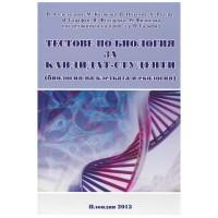 Тестове по биология за кандидат-студенти (биология на клетката и екология)