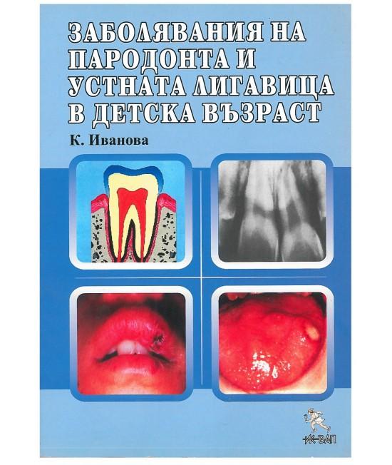 Заболявания на пародонта и устната лигавица в детска възраст