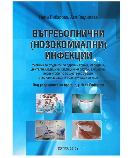 Вътреболнични (нозокомиални) инфекции