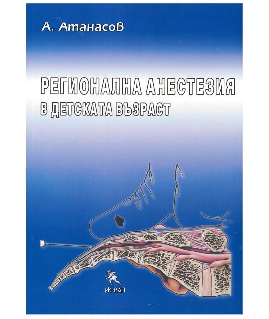 Регионална анестезия в детската възраст