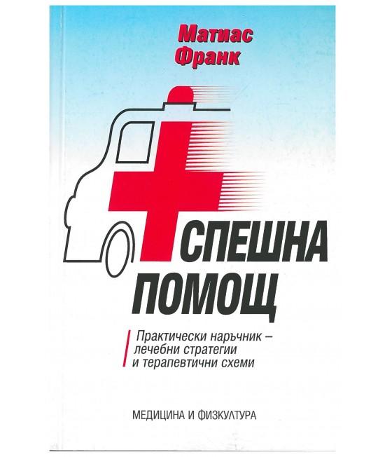 Спешна помощ