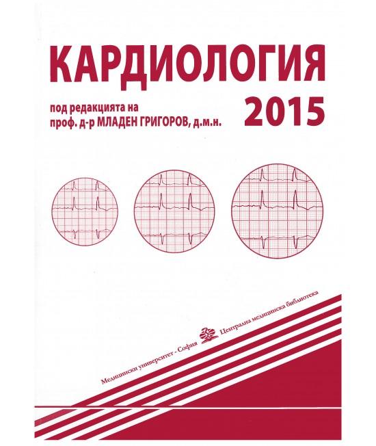 Кардиология 2015