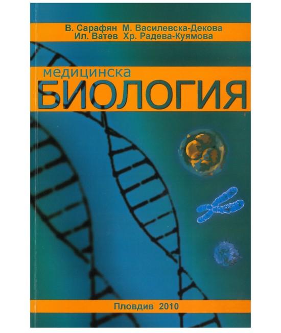 Медицинска Биология