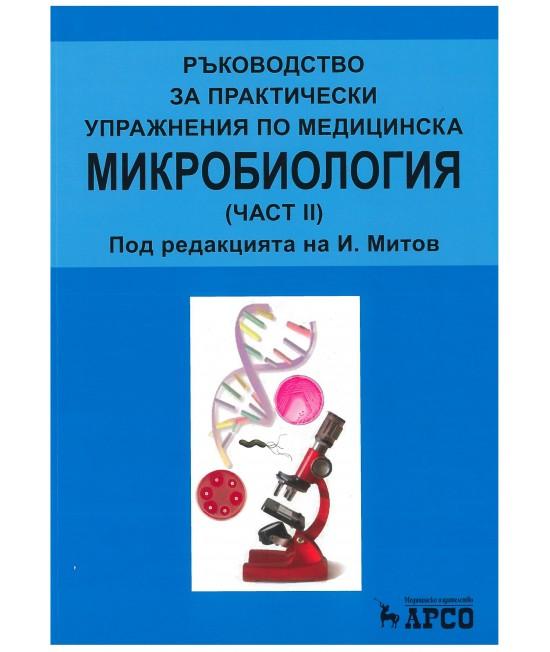 Ръководство за практически упражнения по медицинска микробиология - част II
