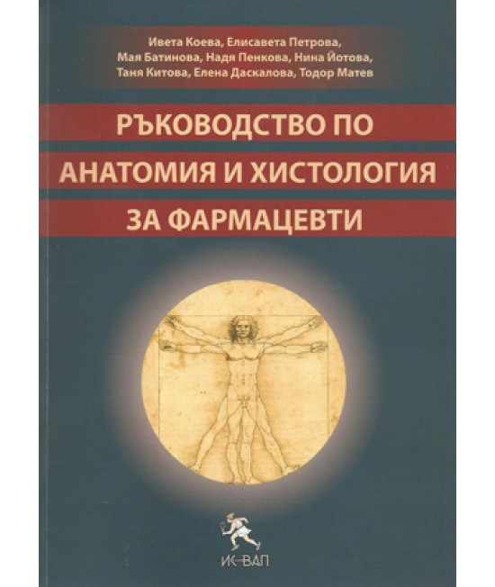Ръководство по анатомия и хистология за фармацевти