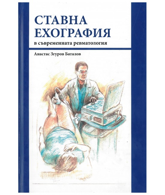 Ставна ехография в съвременната ревматология