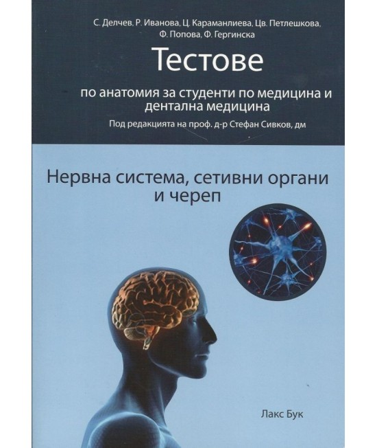 Тестове по анатомия - нервна система, сетивни органи и череп
